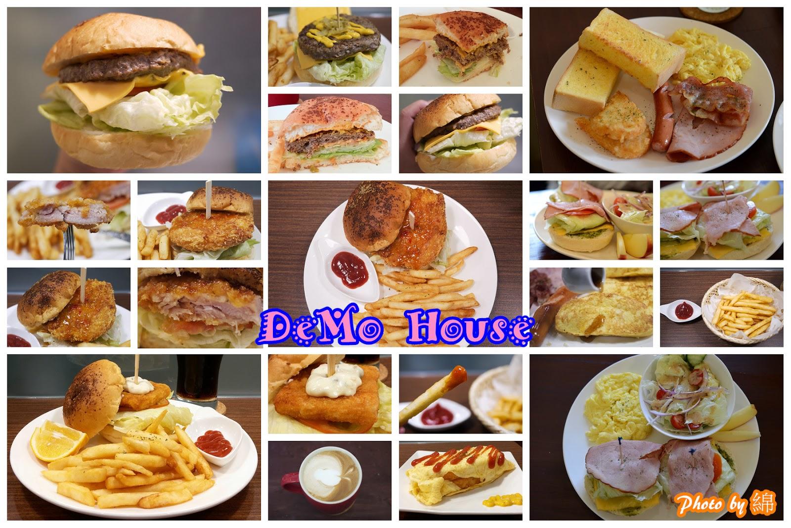 【桃園早午餐】DeMo House-走吧!河濱公園散步完後一起享受美味早午餐.早午餐/咖啡/下午茶