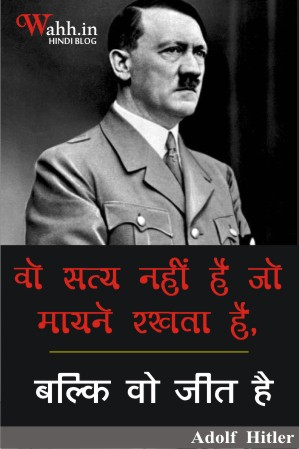 Hitler-Best-Quotes-In-Hindi