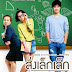 Download Film A Little Thing Called Love 2010 Sub Indo