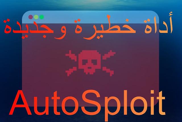 أدة الإختراق الجديدة AutoSploit إختراق جميع الأجهزة بدون خبرة سابقة