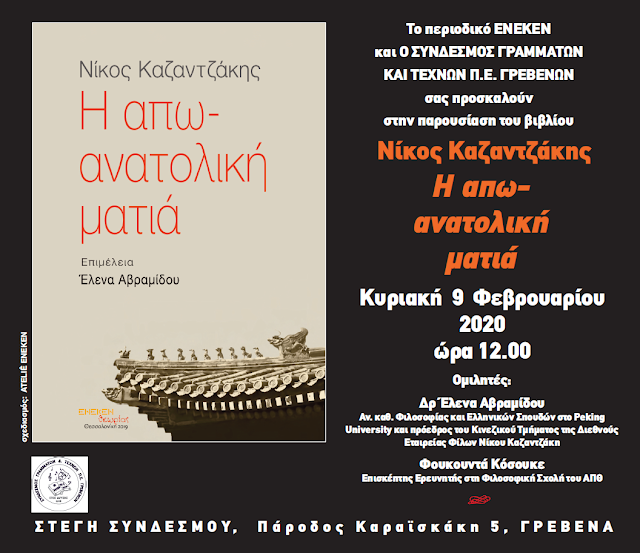 """Παρουσίαση του βιβλίου  """"Νίκος Καζαντζάκης: Η απωανατολική ματιά"""" με επιμέλεια της  Έλενας Αβραμίδου"""