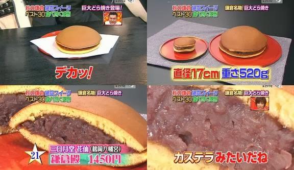 ขนมญี่ปุ่น, ขนมประเทศญี่ปุ่น, จัดอันดับอาหาร, อาหารญี่ปุ่น, คามาคูระโดโนะ