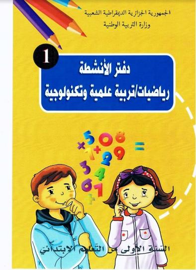 كتاب دفتر الأنشطة في مادة الرياضيات والتربية العلمية والتكنولوجيا للسنة الاولي ابتدائي الجيل الثاني