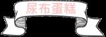 尿布蛋糕:寶寶彌月禮創新首選