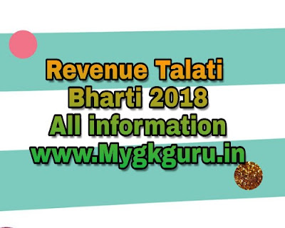 GSSSB Revenue Talati Bharti Recruitment 2018
