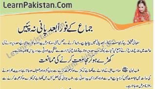 Suhag Raat Best Urdu Book