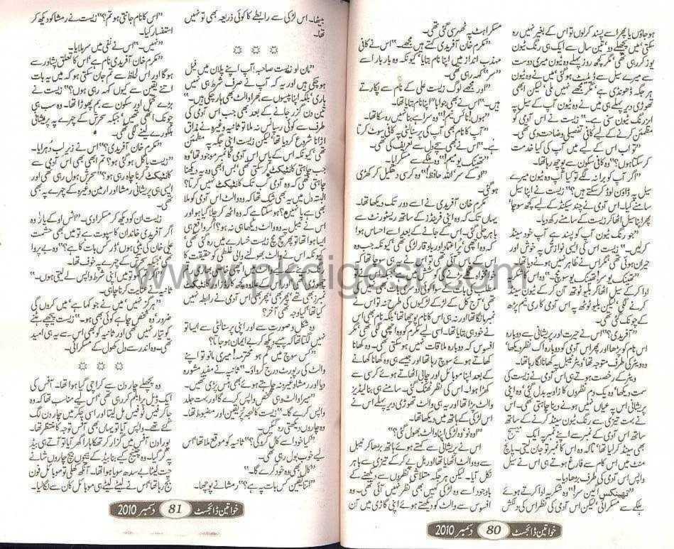 Shart By Nabila Aziz Forced Marriage Urdu Novel