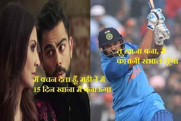 विराट कोहली पत्नी अनुष्का के लिए महीनें में 15 दिन बनाएंगे खाना, रोहित शर्मा संभालेंगे कप्तानी