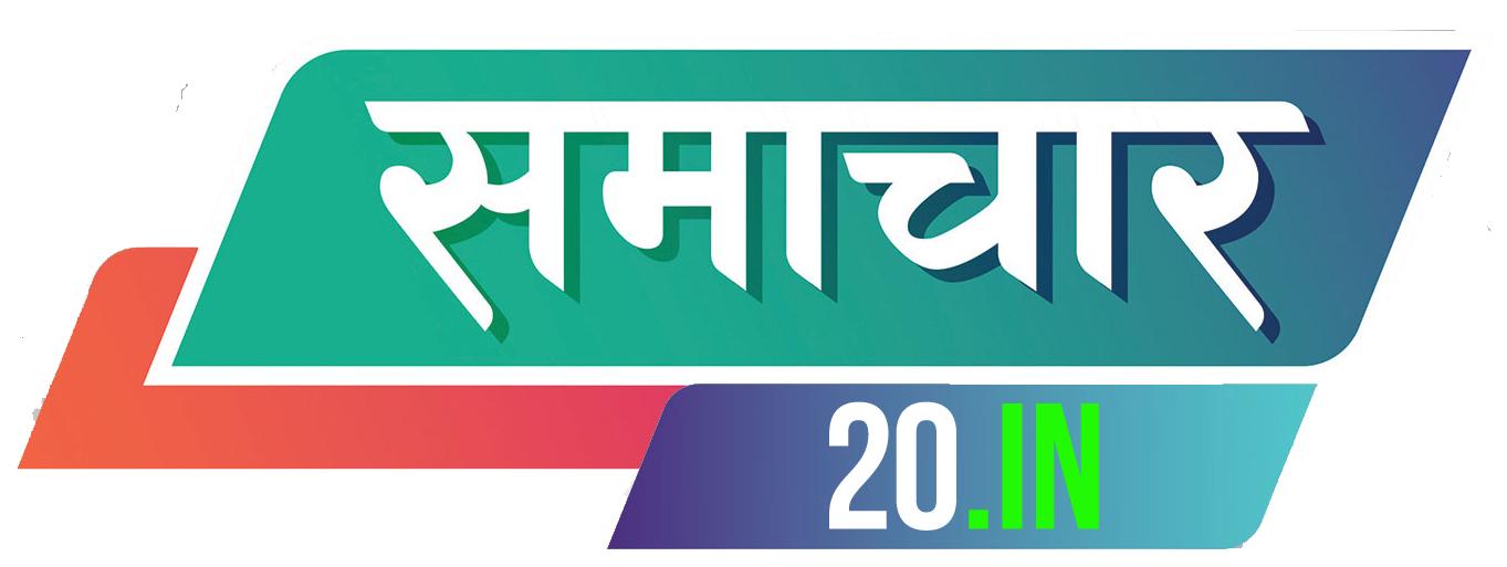 Samachar 20 News India