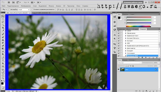 Как сделать цвет на фотографии более насыщенным в Photoshop CS5 ?