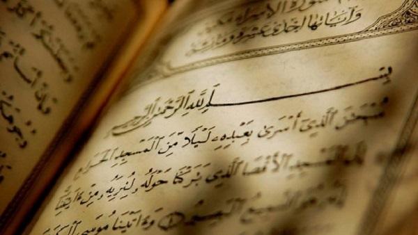 القرآن الكريم-  سورة الإسراء - سورة 17 - عدد آياتها 111