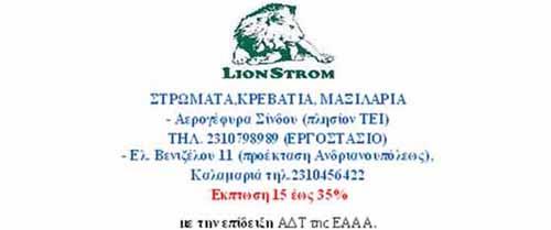 LION STROM - Στρώματα, κρεβάτια, μαξιλάρια
