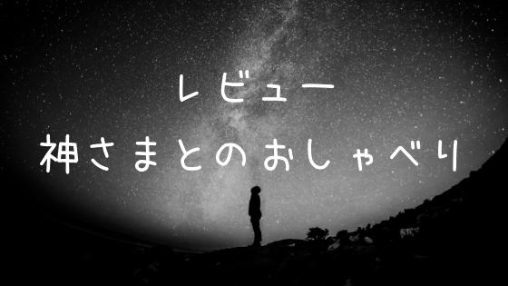 感想・レビュー_神さまとのおしゃべり(さとうみつろう)
