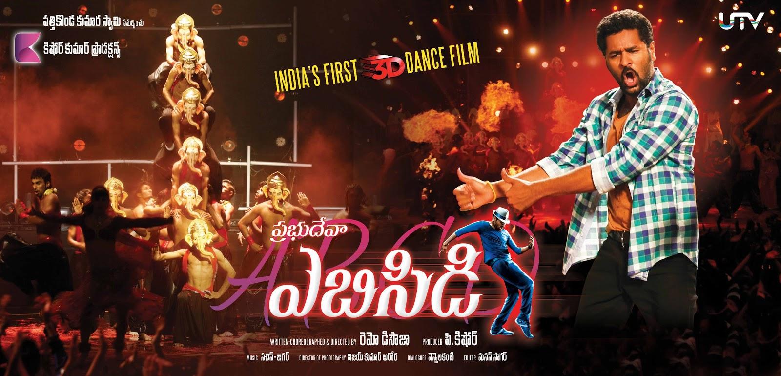 https://2.bp.blogspot.com/-Cjiask4YHPg/UQUjQKx97sI/AAAAAAAAA7I/cAeN-jnxHqQ/s1600/ABCD-Telugu-Movie-Wallpapers-1.jpg