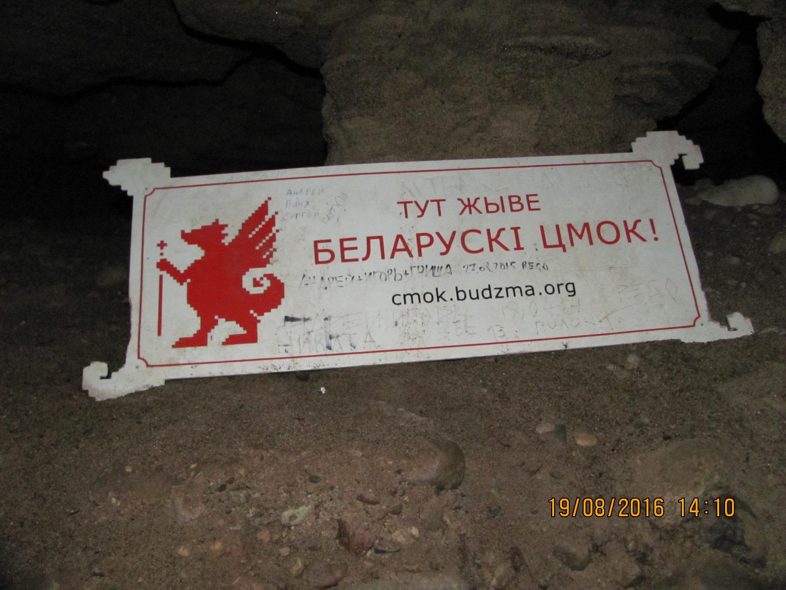 цмокава пещера