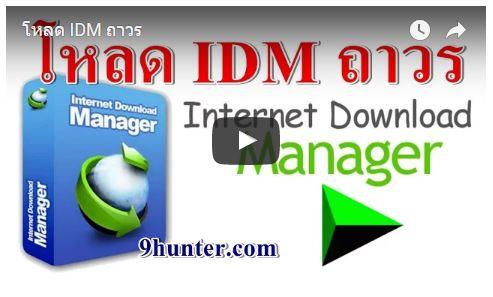 Youtube สอนติดตั้ง IDM
