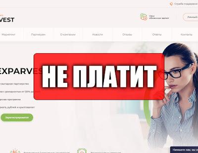 Скриншоты выплат с хайпа exparvest.com