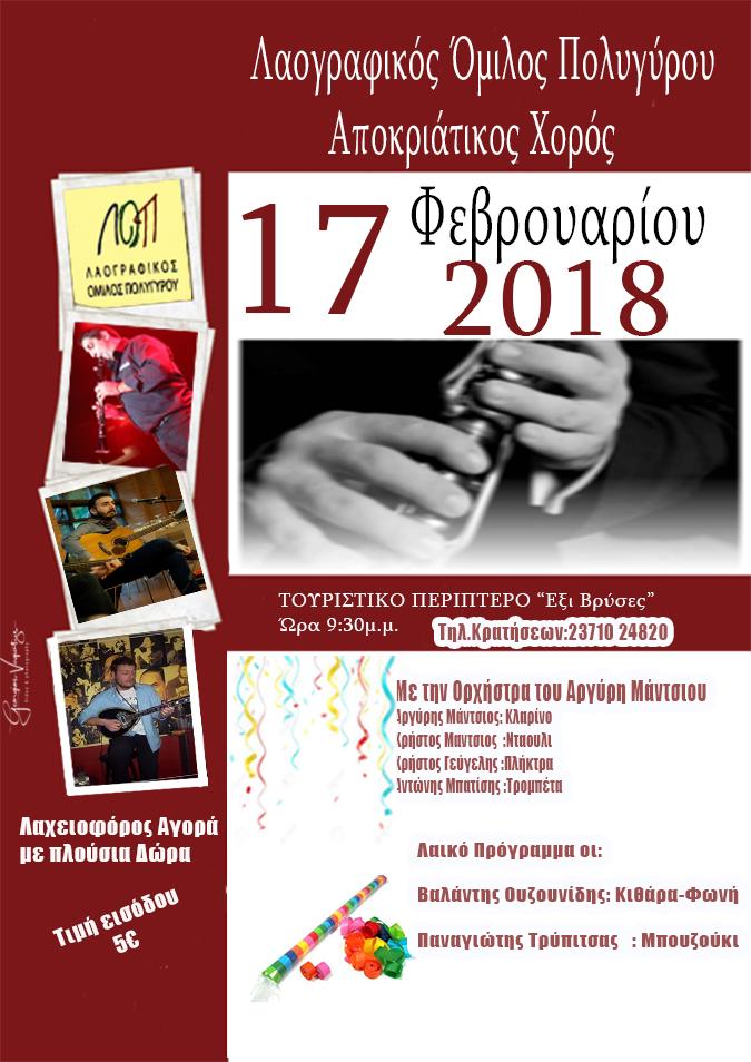 Αποκριάτικος χορός  του Λαογραφικού Ομίλου Πολυγύρου