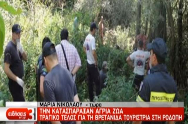 Πρώτο θέμα στη Βρετανία ο φρικτός θάνατος τουρίστριας από επίθεση σκύλων στην Ελλάδα