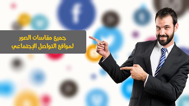 مقاسات الصور في مواقع التواصل الإجتماعي