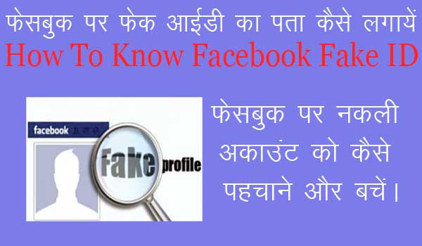 Facebook Par Fake ID Ka Kaise Pata Lagaye - InHindii