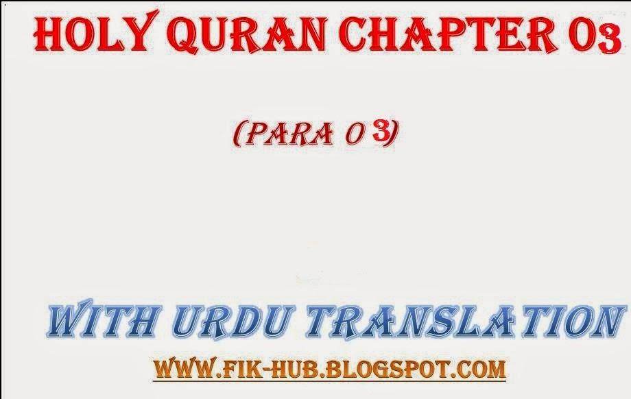 Quran pak with urdu translation video free download