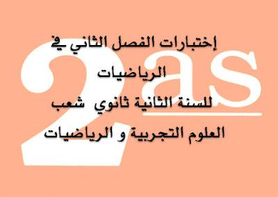 إختبارات الفصل الثاني الرياضيات للسنة Examens-2Trim-2asS-M