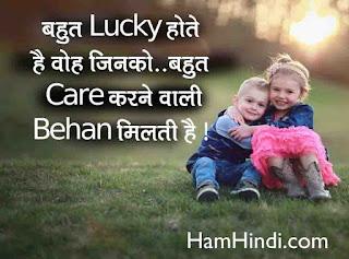 Best Brother Sister Love Status Shayari in Hindi