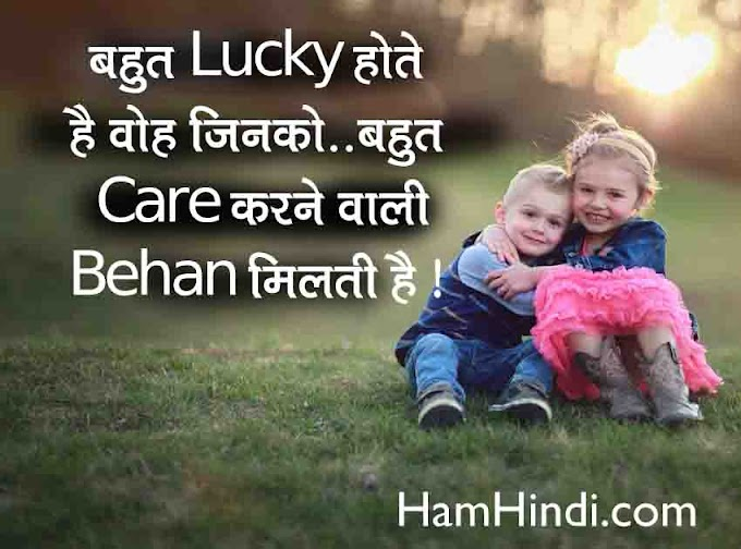 Brother Sister Cute Love Status Shayari in Hindi 2020