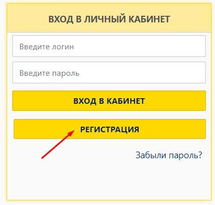 Регистрация в Spuma