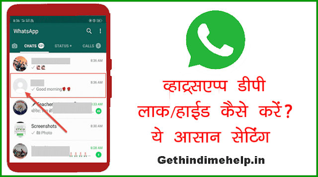 how to hide others profile picture on whatsapp in hindi