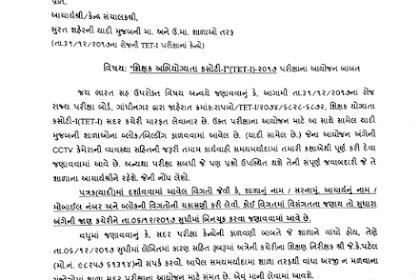 SEB TET 1 Exam Date Declared 2017