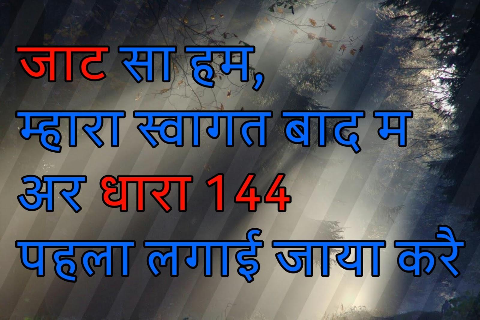 Jaat Status in Hindi 2019 [ जाट स्टेटस ] 100+ Jaat Status
