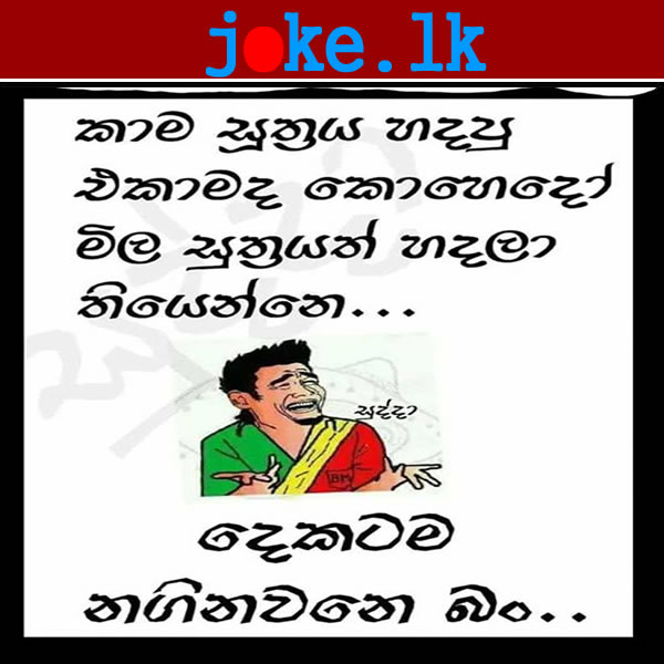 Funny Kamasuthra Sinhala Joke