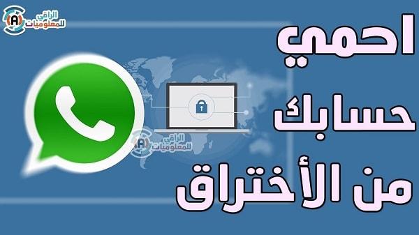 كيف تحمي حسابك في Whatsapp من الاختراق !