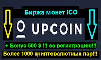 Upcoin.com - криптовалютная биржа с бонусом