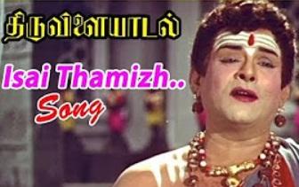 Isai Thamizh Song | Thiruvilayadal Movie Scenes | T. R. Mahalingam pleads to Lord Shiva
