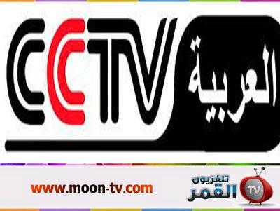 قناة سي سي تي في العربية