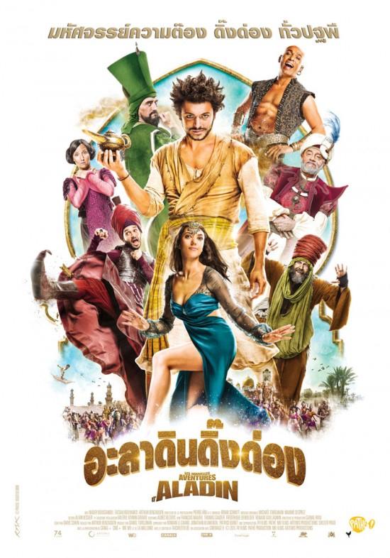 Les nouvelles aventures d'Aladin (2015) อะลาดินดิ๊งด่อง [ภาพ Master เสียงไทยโรง]