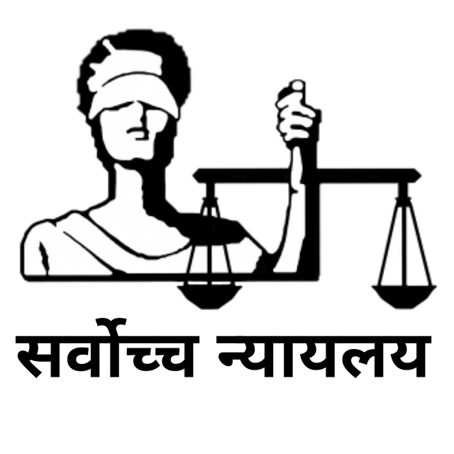 Quiz No. - 113 | सर्वोच्च न्यायलय से संबंधित सामान्य ज्ञान।