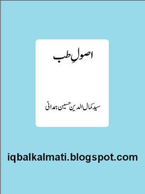 Usool e Tib Syed Kamaluddin Husain Hamdani