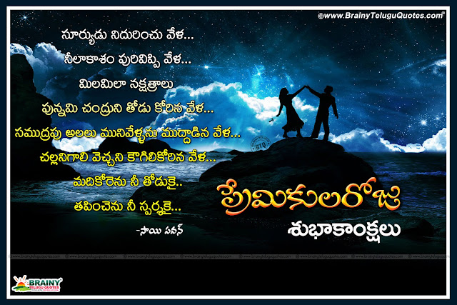 Telugu Happy Valentines Day Picture Quotations and Kavithalu. Inspirational Valentines Day Pictures and messages. New Telugu Valentines Day Quotations online, Telugu Valentines Day Love quotes,Telugu Best and Beautiful Love Quotations and Nice Messages online. Awesome Telugu Love Quotes and Valentines Day Wallpapers, Top Telugu Love Sayings and True Nice pics, Awesome Telugu Lovers Day Pics,Telugu Best and Inspiring Heart Touching Love Sayings and Valentines Day Wishes, TRue Love Quotations