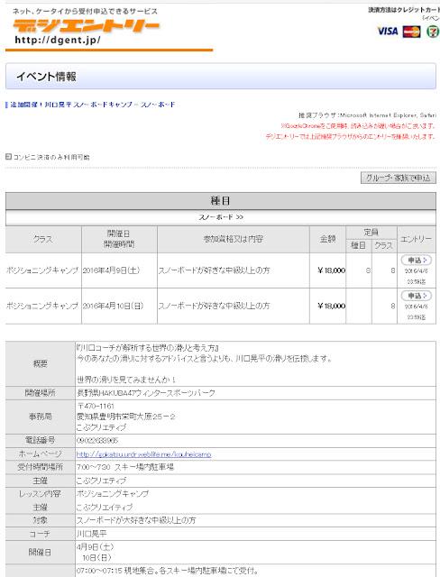 http://dgent.jp/e.asp?no=1600248