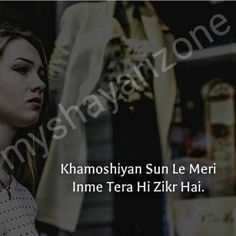 Khamoshi Shayari Lines Sad SMS in Hindi