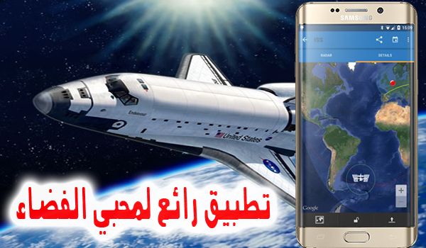 تطبيق ISS Detector لتتبع ومشاهدة سفن الفضاء والاقمار الصناعية أثناء عبورها بالقرب منك | بحرية درويد