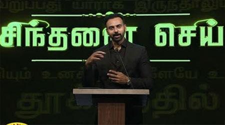 Sindhanai Sei Motivational Speaker – Dr.P.R.Ashwin Vijay