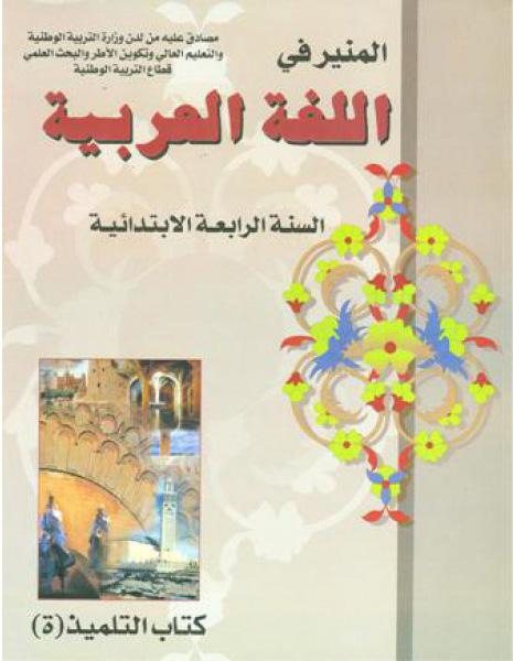 المنير في اللغة العربية المستوى الرابع ابتدائي كتاب التلميذ