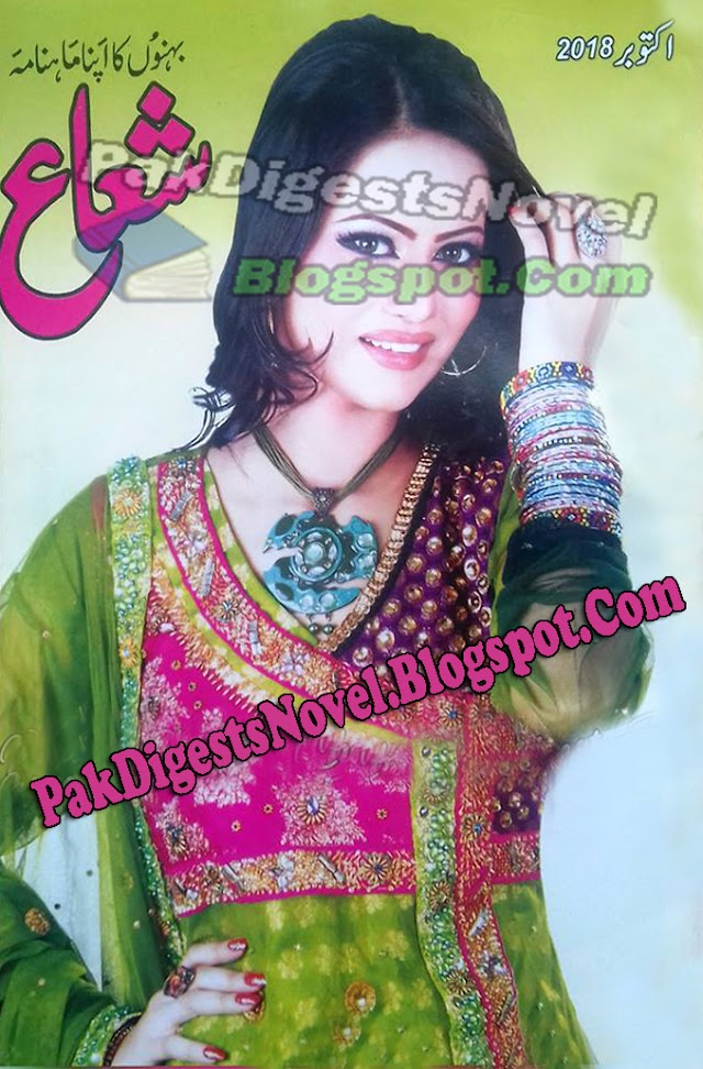 Shuaa Digest October 2018 Pdf Free Download