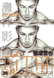 タフ 第01-39巻
