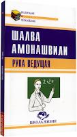 Амонашвили Ш. Рука ведущая